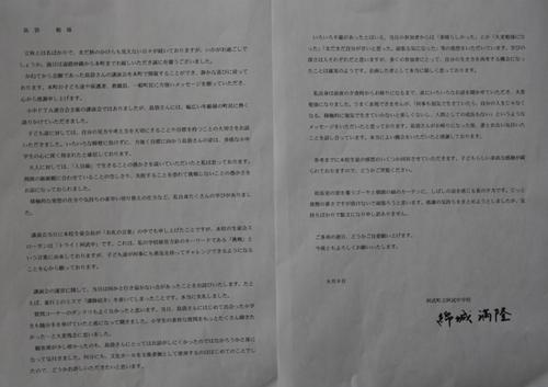 yamabuchi abu.JPG
