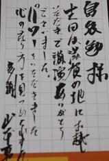yamamoto     023.JPG