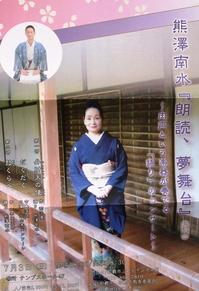 kumazawa nansui 006.JPG
