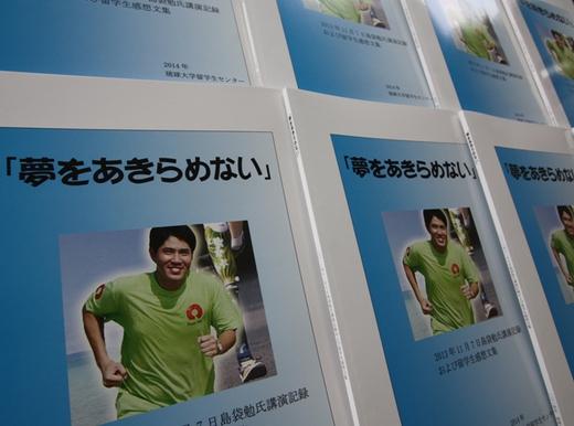 ryukyudaigaku ryugakus2014004.JPG
