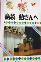 shimabukurosan  tamakawa 002.JPG