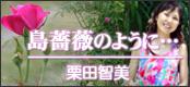 島薔薇のように… 栗田智美ブログ
