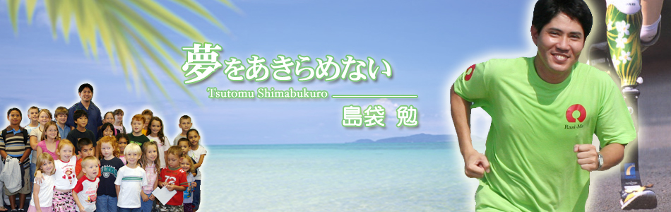 夢をあきらめない 島袋勉【Tsutomu Shimabukuro Official Blog】